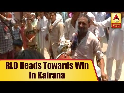 Bypoll Results 2018: RLD Heads Towards Win In Kairana | ABP News