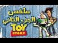 ملخص فيلم حكاية لعبة ٢ | Toy story 2 recap