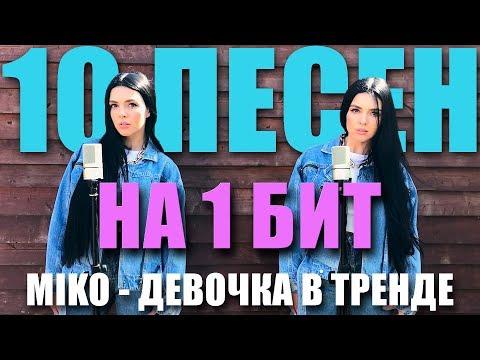 ДЕВОЧКА В ТРЕНДЕ - MIKO / 10 ПЕСЕН НА 1 БИТ (MASHUP BY NILA MANIA)