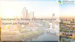 Константин Бордунос. НМ 8. 7. Кинотрениг по фильму «Простая просьба».