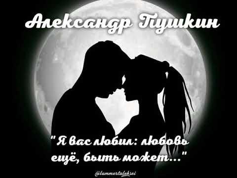 """Александр Пушкин - """"Я вас любил: любовь ещё, быть может... """" (Читает Ламмерт Алексей)"""
