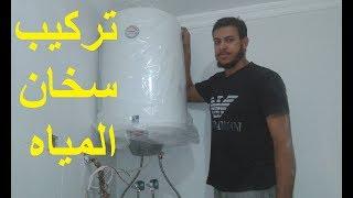 تركيب سخان المياه بالحمام خطوة بخطوة #101 Installation of water heater with bath