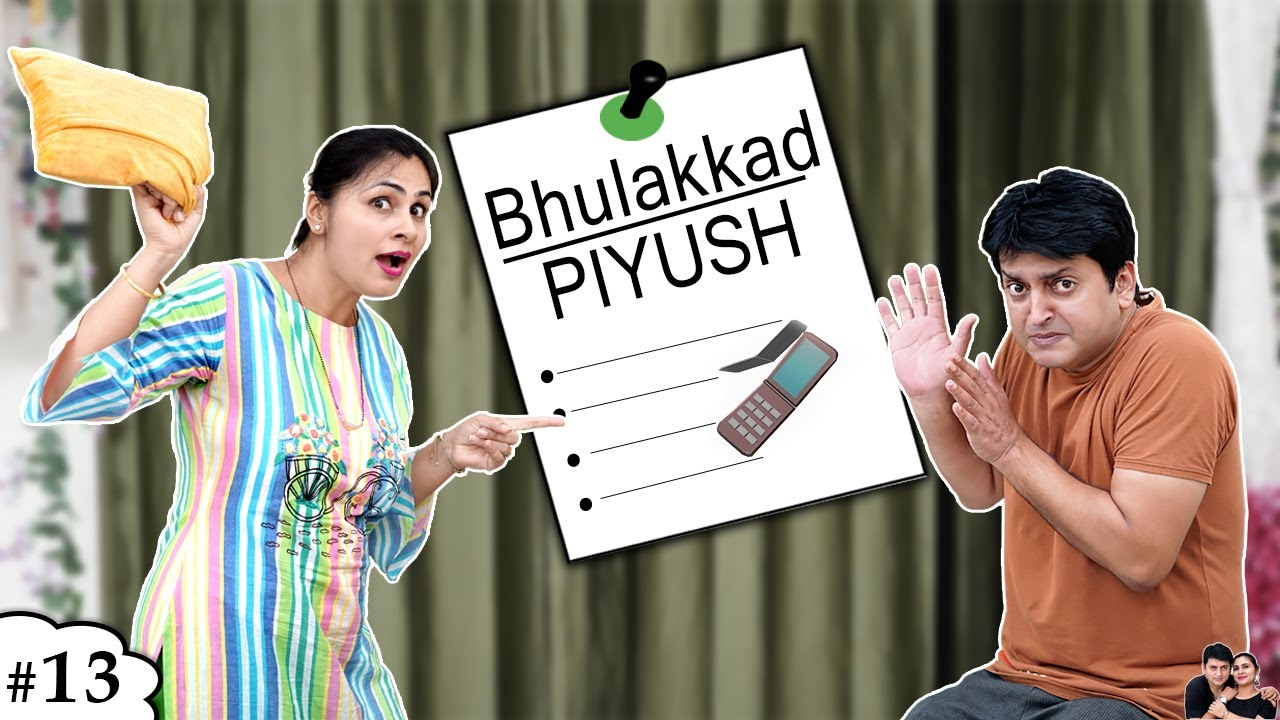 BHULAKKAD PIYUSH भुलक्कड़ पीयूष Bhulne Ki Bimari | Family Comedy | Ruchi and Piyush