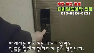 [010-6824-0231]양산시 범어리 아파트 현관 …