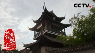 《记住乡愁》第七季 20210106 第四集 高邮——东方邮都(上)  CCTV中文国际 - YouTube
