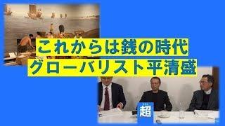 いよいよ本日発売! 世界史とつなげて学べ 超日本史 日本人を覚醒させる...
