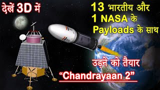 Chandrayaan 2 Ready with 13 Indian Payloads | Chandrayaan 2 Latest Update | ISRO News in Hindi