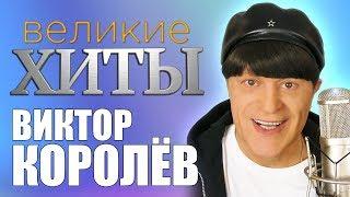 Виктор Королёв -  Великие Хиты