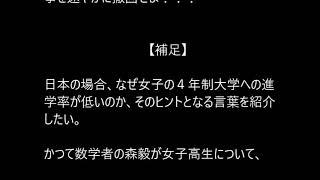 赤いレイシスト・フェミスターリニスト 三島あずさ,山下知子(朝日記者)が「男性の大学進学率は低くあるべき」と差別・ヘイト記事
