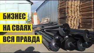 видео Винтовые сваи производство продажа