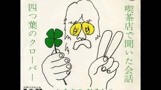 かまやつひろし/ 四つ葉のクローバー (1971年) 四つ葉のクローバー 検索動画 25