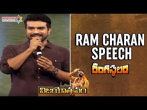 Ram Charan Full Speech | Rangasthalam Vijayotsavam Event | Pawan Kalyan | Samantha | DSP | Sukumar