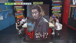 (Video Star EP.71) Do you know Who am I??