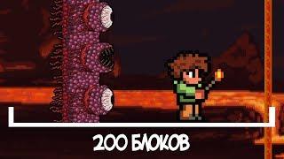 Завалил Стену Плоти в мире шириной 200 блоков ! Микро Террария