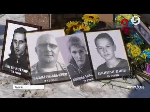В Харкові вшанували пам'ять загиблих під час терористичного акту 2015 року