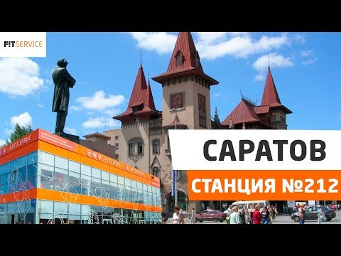 Открытие станции  FIT SERVICE в Саратове