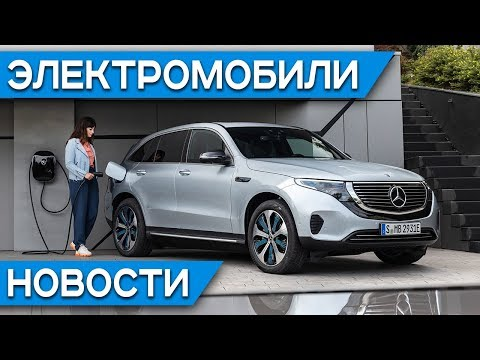Mercedes EQC официально, Tesla Model 3 - самый продаваемый электромобиль, BMW X5 гибрид и Volvo XC90