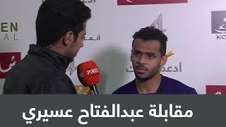 تصريح اللاعب عبدالفتاح عسيري رداً على تصريح اللاعب سامي الخيبري