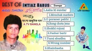 Video আহাকি সুন্দর রাঙ্গা দুটি চোখ best of IMTIAZ BABU full album A TV BANGL download MP3, 3GP, MP4, WEBM, AVI, FLV Juni 2018
