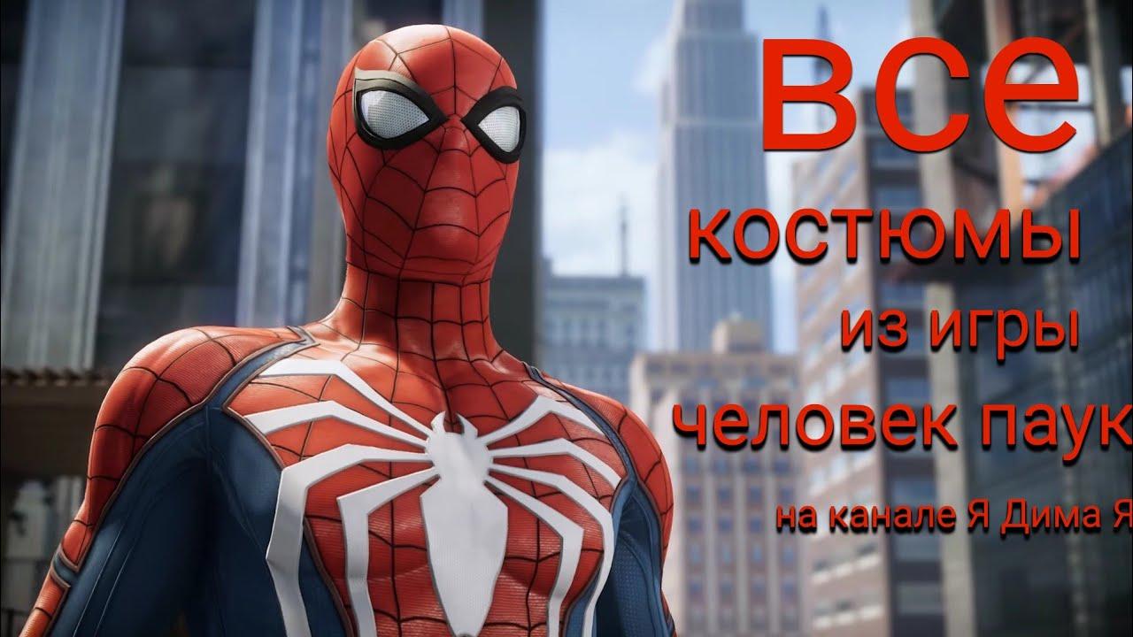 Все костюмы из нового человека паука 2 на андроид - YouTube