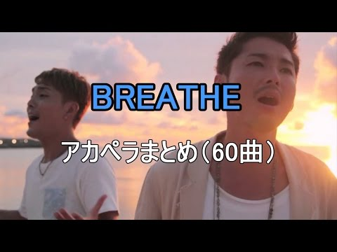 BREATHE アカペラ【癒し系BGM】
