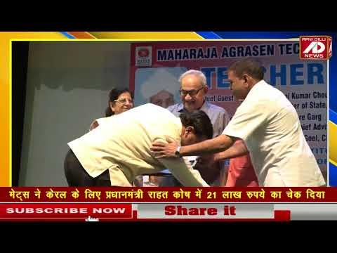 मेट्स ने केरल के लिए प्रधानमंत्री राहत कोष में 21 लाख रुपए का चेक दिया