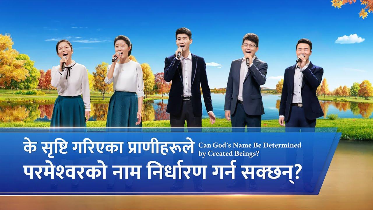 2020 Christian Song | के सृष्टि गरिएका प्राणीहरूले परमेश्वरको नाम निर्धारण गर्न सक्छन्