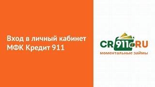 Вход в личный кабинет МФК Кредит 911 (mfc911.ru) онлайн на официальном сайте компании
