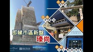 Publication Date: 2019-03-08 | Video Title: 【新盤追擊】市區再現新盤 瑧尚買唔買得過?