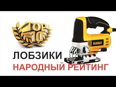 Лобзики ТОП-10. Выбираем ручной лобзик (электролобзик) цена, характеристики, сравнение, купить