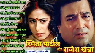 स्मिता पाटील और राजेश खन्ना 🌹🌹 सदाबहार पुराने गाने 🌹🌹Old Evergreen Song