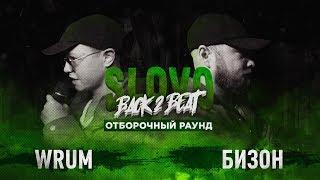 SLOVO BACK 2 BEAT: БИЗОН vs WRUM (ОТБОР)   МОСКВА
