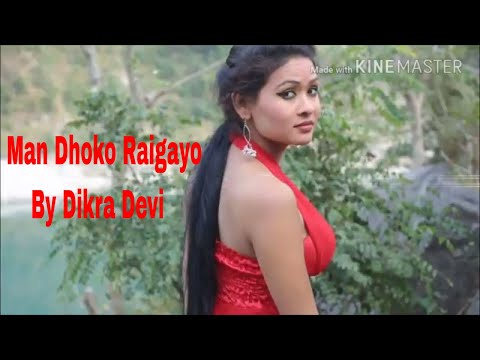 New Nepali Deuda Thadi Song 2017/2074|| Man Dhoko Raigayo || Dikra Devi || Audio Song