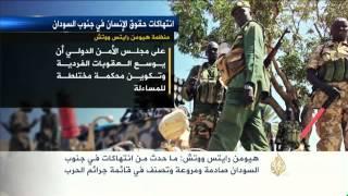 انتهاكات إنسانية صادمة في جنوب السودان