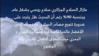 بعض الحقائق حول التسلح في الجزائر