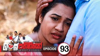 Lansupathiniyo | Episode 93 - (2020-04-02) | ITN Thumbnail