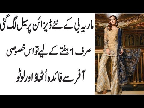 MARIA B DRESS COLLECTION 2018 NEW DESIGN ||LATEST LAWN AND COTTON DRESS FOR GIRLS IN PAKISTAN