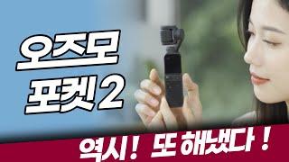 오즈모 포켓2, 간단한 브이로그 카메라 추천…