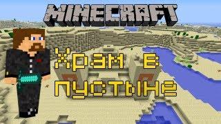 Minecraft: Храм в Пустыне [1.4.6](В этом видео я сделаю обзор на храм в пустыне. Решил что имеет место быть этот обзор так как в наше время..., 2013-02-12T14:30:29.000Z)