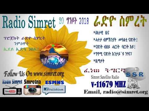 ራድዮ ስምረት ፈነወ ትግርኛ 20 ግንቦት 2018 *** Radio Simret Tigrigna Broadcast 20 May 2018