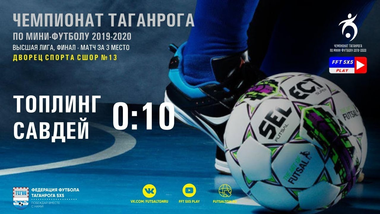 Чемпионат Таганрога по мини-футболу 2019/20-Высшая лига,  матч за 3-е место  Топлинг - Савдей -0:10