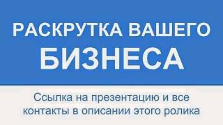 Раскрутка Вашего Бизнеса сетью видеоканалов(РАСКРУТКА ВАШЕГО БИЗНЕСА САМОЙ БОЛЬШОЙ В РОССИИ СЕТЬЮ ВИДЕОКАНАЛОВ Проект