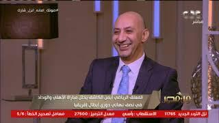 من مصر | سر تعليق أيمن الكاشف على هدف الشحات العالمي أمام الوداد