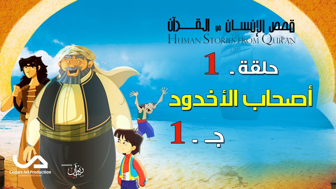 قصص الإنسان في القرآن الحلقة 1 أصحاب الأخدود ج 1 Human Stories From Quran