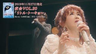 【公式】中島みゆき『夜会 VOL.20「リトル・トーキョー」』トレーラー動画<ショート Ver.>