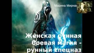 Боевая магия рун.Марина Мирная.19.04.16(Мастер-класс