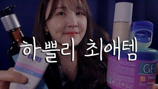 하쁠리의 최애템 + 수다&태흡핑&뚜껑열기|ASMR|my favorite things