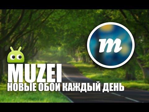 Решаем вопрос выбора обоев на Android. Обзор Muzei