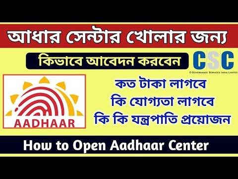 How to Open Aadhaar Enrollment Center through CSC | আধার সেন্টার কিভাবে খুলবেন