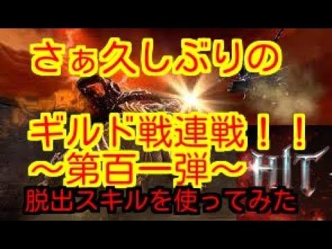 【HIT】さぁほんとに久しぶり( ˘ω˘ )シーズン4武器進行状況&ギルド戦連戦!!第百一弾~脱出スキル使ってみた( ・´ー・`)~NEXON HIT PvP~